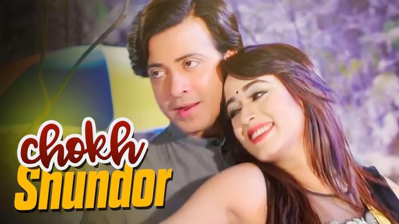 Chokh Shundor