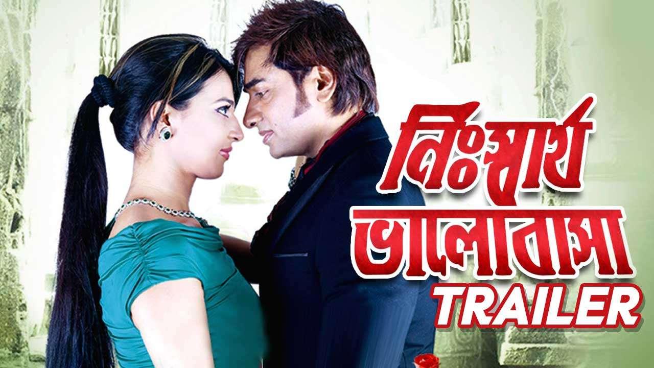 Nisshartho Bhalobasha - Trailer