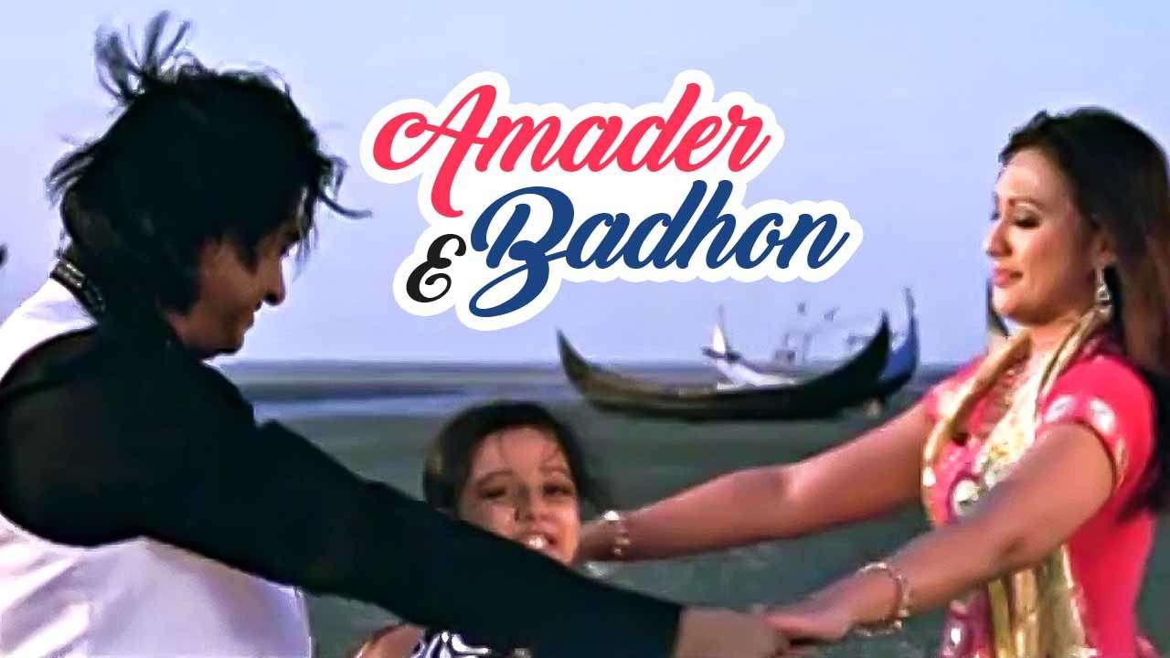 Amader E Badhon