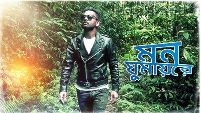 Mon Ghumay Re - Full Track ( Habib Wahid)