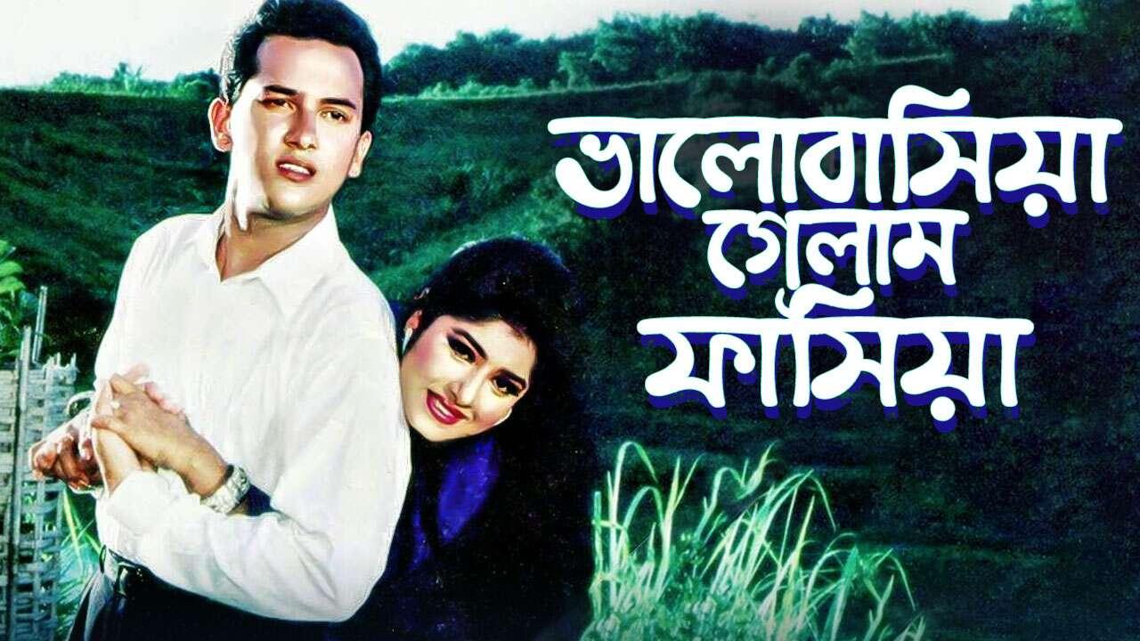 Bhalobashiya Gelam Fashiya