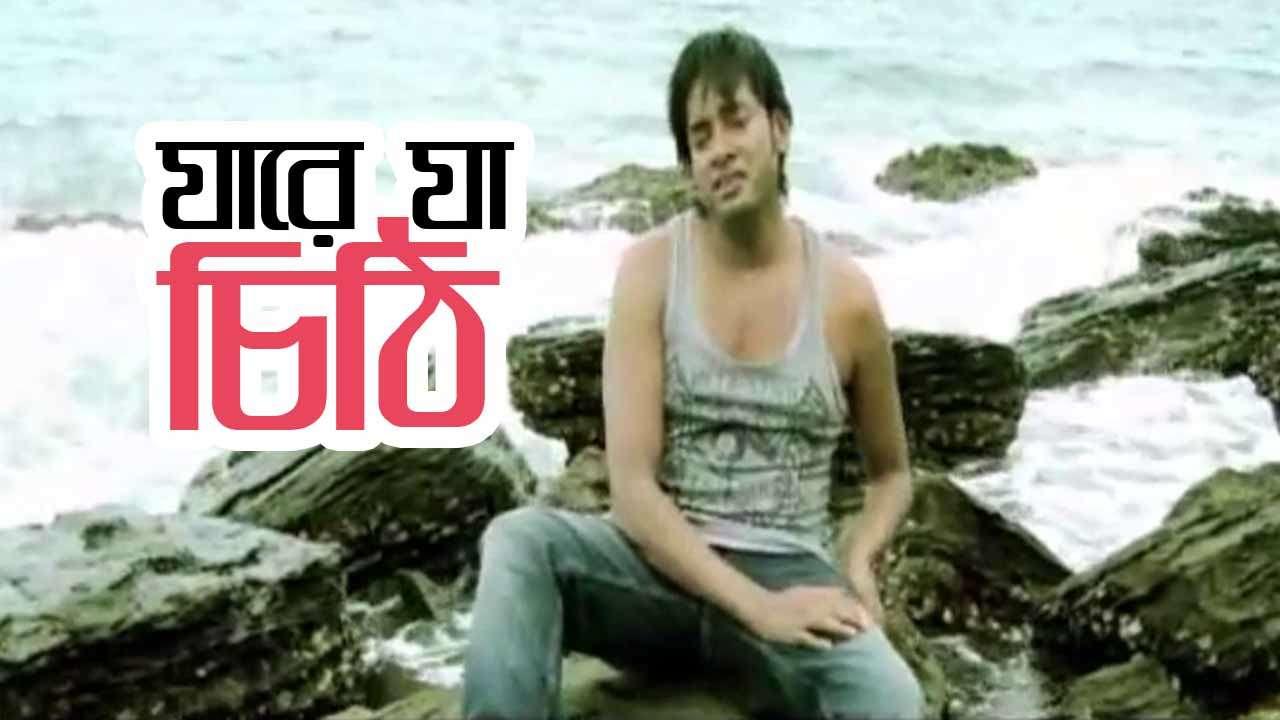Jare Ja Chithi