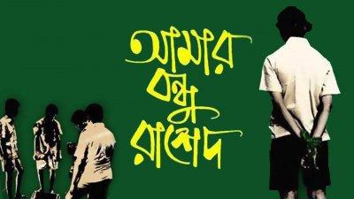 Amar Bondhu Rashed