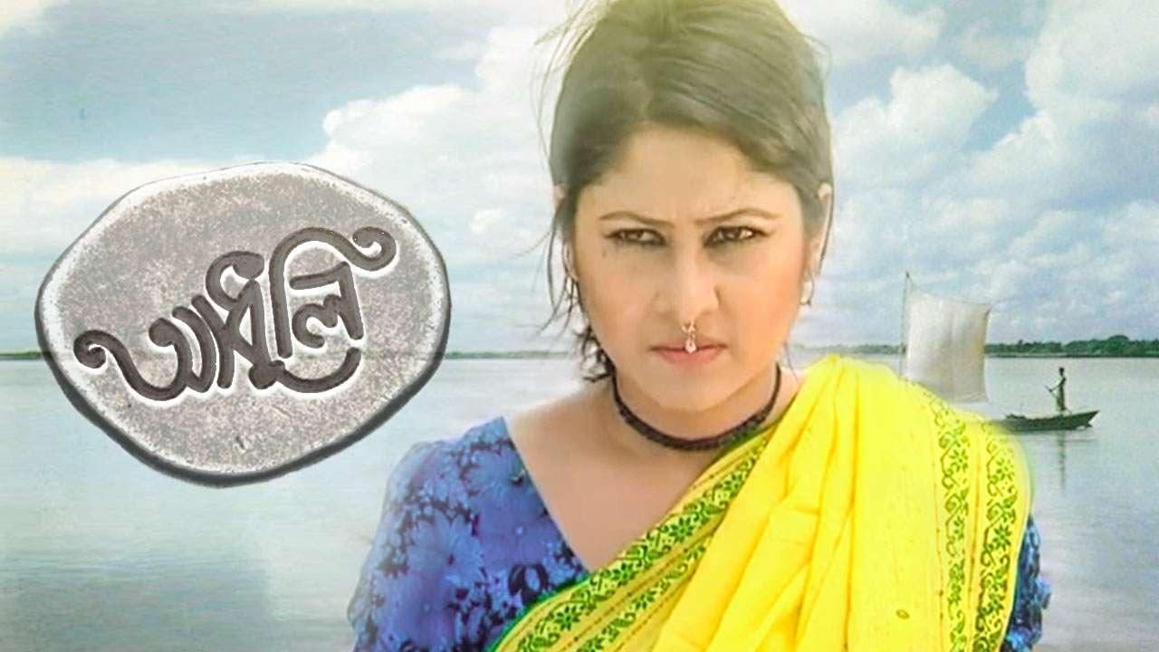 Adhuli