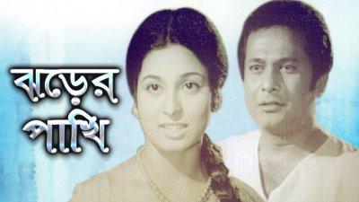 Jibon porikkha (Struggle)