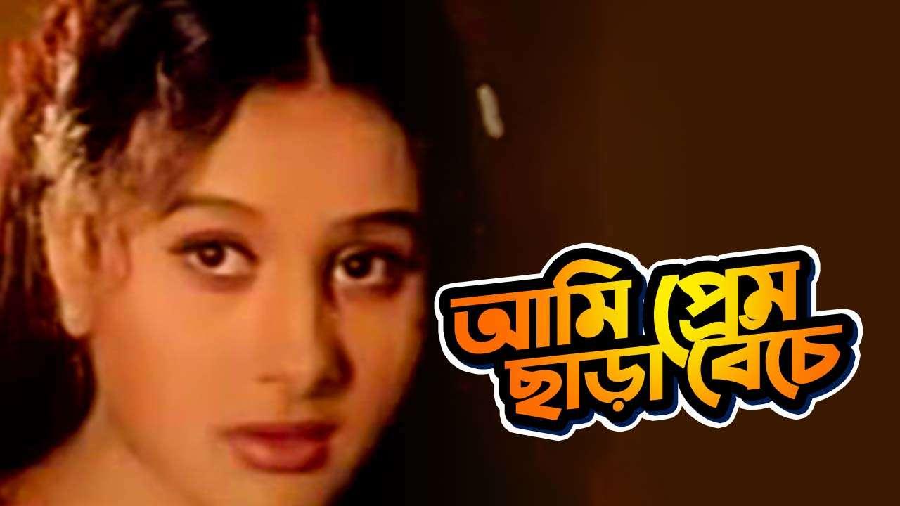 Ami Prem Chhara Bache