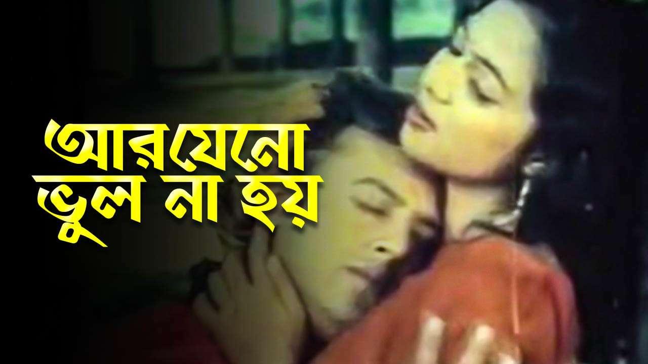 Ar Jeno Bhul Na Hoi