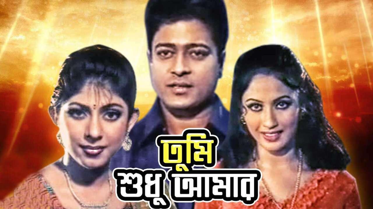Tumi Shudhu Amar