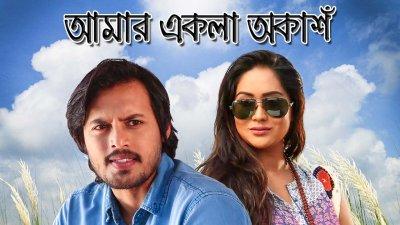 Amar Ekla Akash - Promo