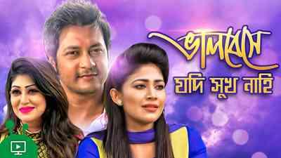 Bhalobeshe Jodi Sukh Nahi