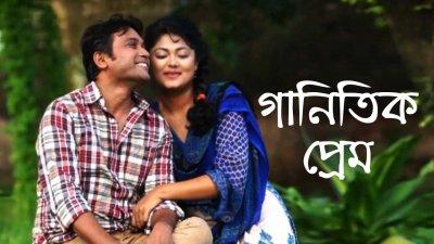 Ganitik Prem