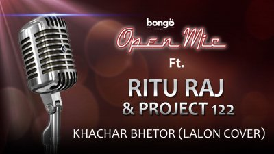 Ritu Raj & Project 1/22 - Khachar Bhetor (Lalon Cover)