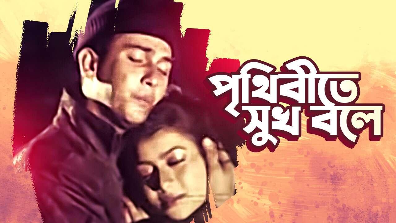 Prithibite Shukh Bole