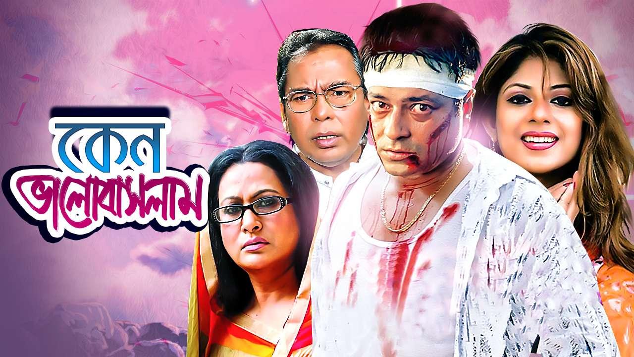 Keno Bhalobashlam