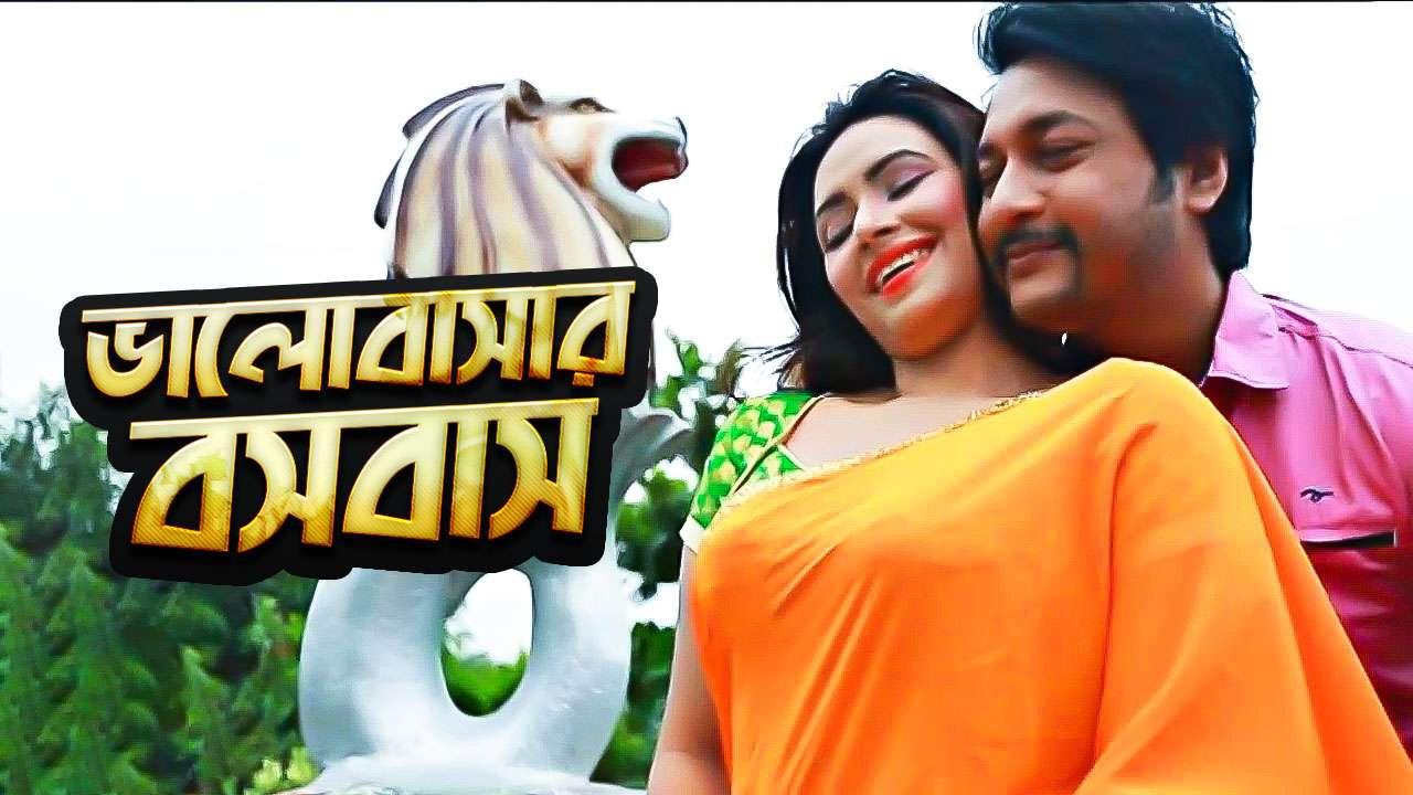 Bhalobashar Boshobash
